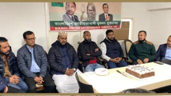 <strong>যুক্তরাজ্যে বাংলাদেশ জাতীয়তাবাদী যুবদলের ৪৩তম প্রতিষ্ঠা বার্ষিকী উদযাপন</strong>