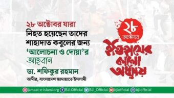 <strong>২৮ অক্টোবরে নিহতদের শাহাদাত কবুলের জন্য 'আলোচনা ও দোয়া'র আহবান</stfong>